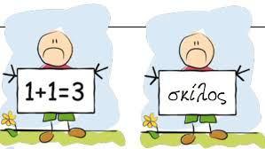 μαθησιακές δυσκολίες στην αρίθμηση