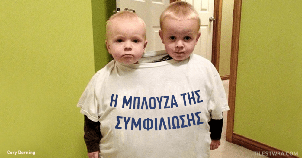 αδέρφια