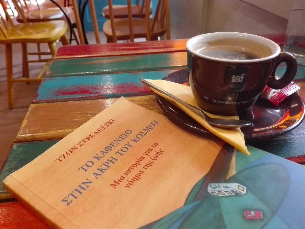 Το καφενείο στην άκρη του κόσμου