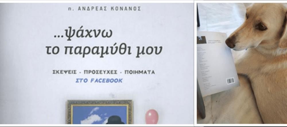 """""""Ψάχνω το παραμύθι μου"""", ένα βιβλίο για όλους (ή αλλιώς το βιβλίο που μου έφαγε ο σκύλος)"""