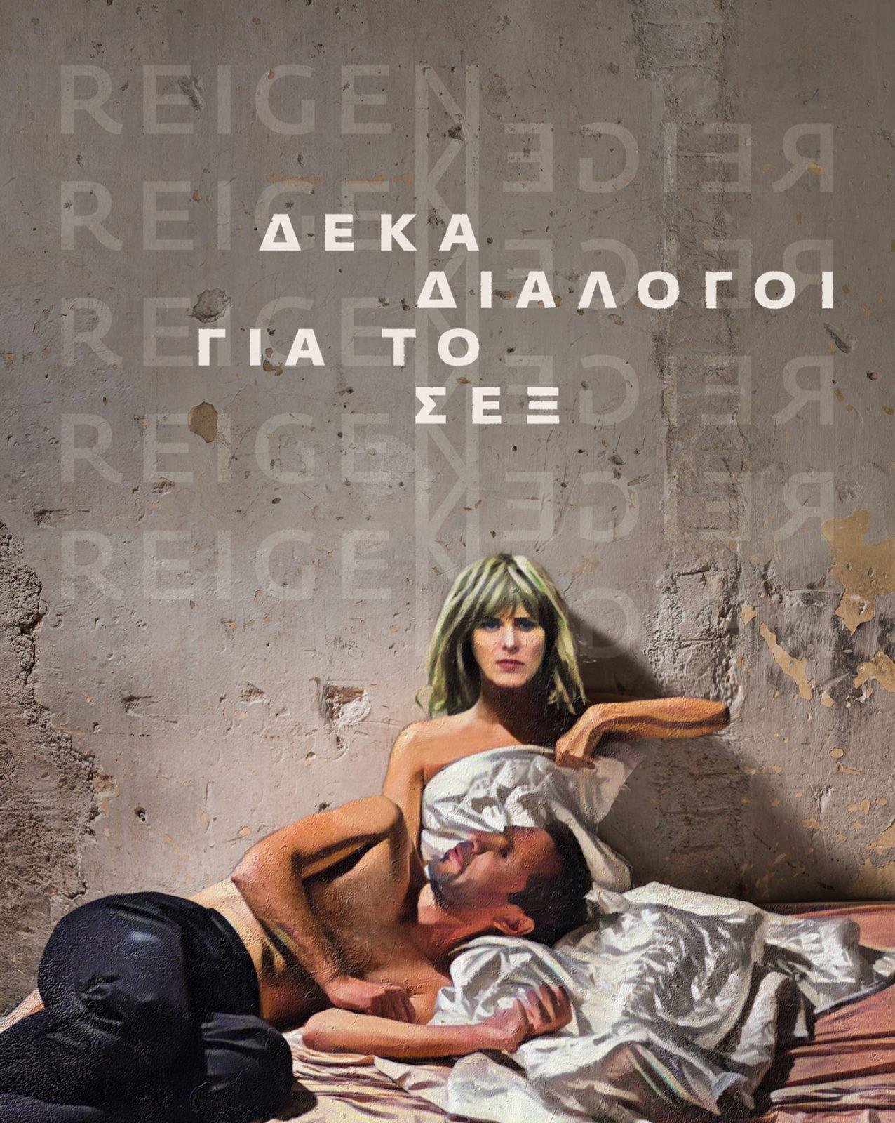 Reigen - Δέκα διάλογοι για το Σεξ
