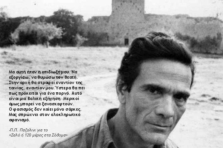 Η αμφίσημη καλλιτεχνική προσωπικότητα του Πιέρ Πάολο Παζολίνι