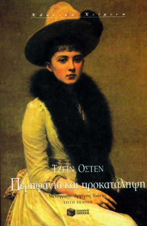 """Jane Austen: """"Περηφάνια και Προκατάληψη"""""""