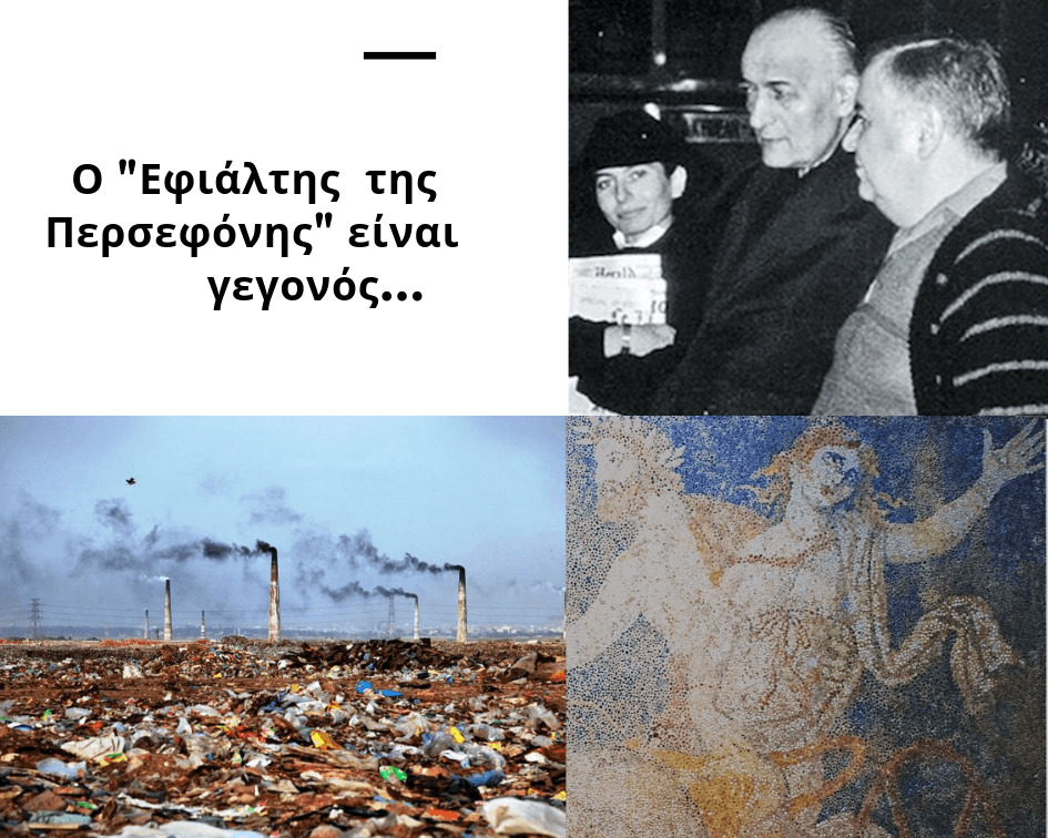 Νίκος Γκάτσος, Μάνος Χατζιδάκις, Εφιάλτης της Περσεφόνης, μόλυνση