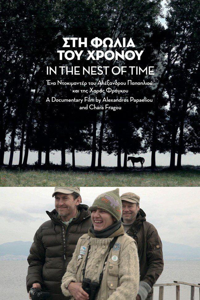 ντοκιμαντέρ