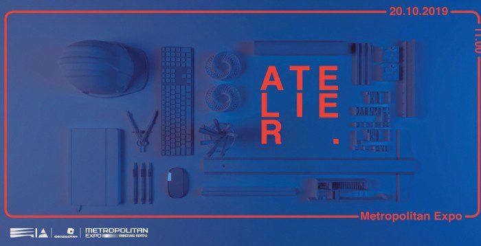 Atelier Αρχιτεκτόνων