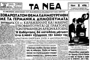 Το εξώφυλλο της εφημερίδας «ΤΑ ΝΕΑ» με το σκάνδαλο Καραμανλή - Μέρτεν, πηγή εικόνας: romangerodimos.com