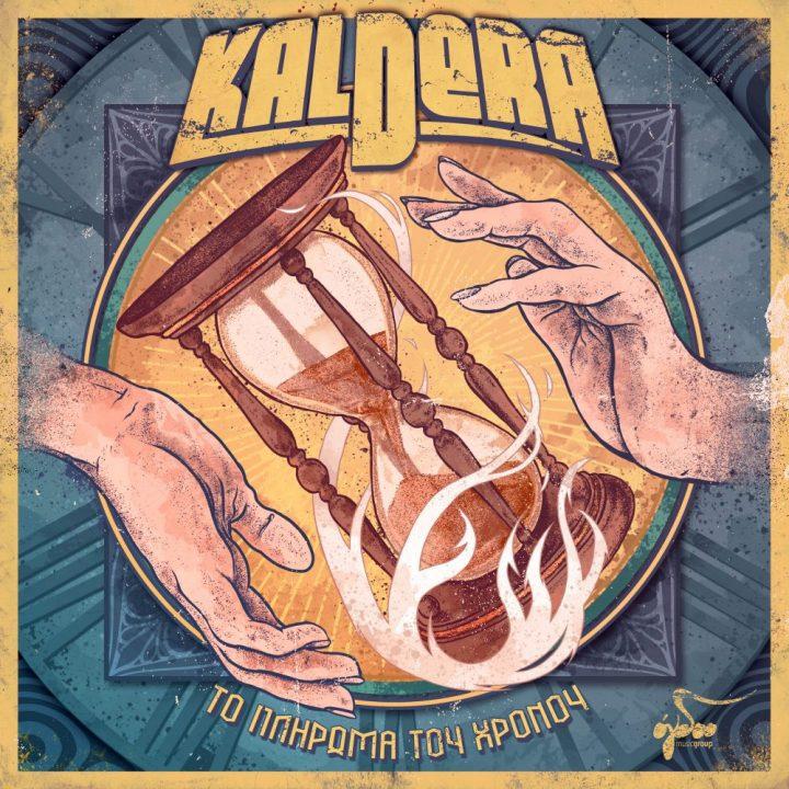 Kaldera: Μια παρέα φίλων με κοινή αγάπη για τη μουσική