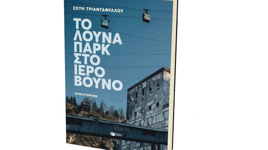 Σώτη Τριανταφύλλου, νέο μυθιστόρημα