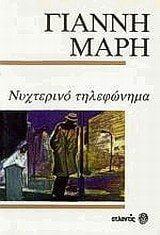 Γιάννης Μαρής