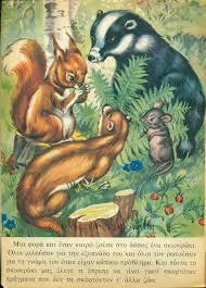 ζώα στη λογοτεχνία