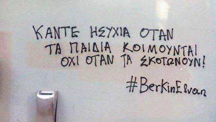 Αλέξης Γρηγορόπουλος