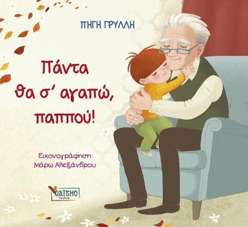 πάντα θα σ' αγαπώ παππού
