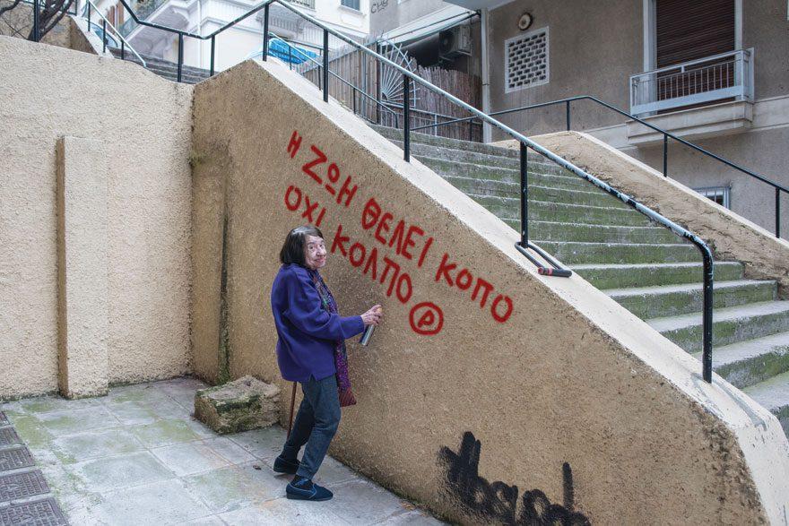 γκράφιτι Κατερίνα Αγγελάκη Ρουκ