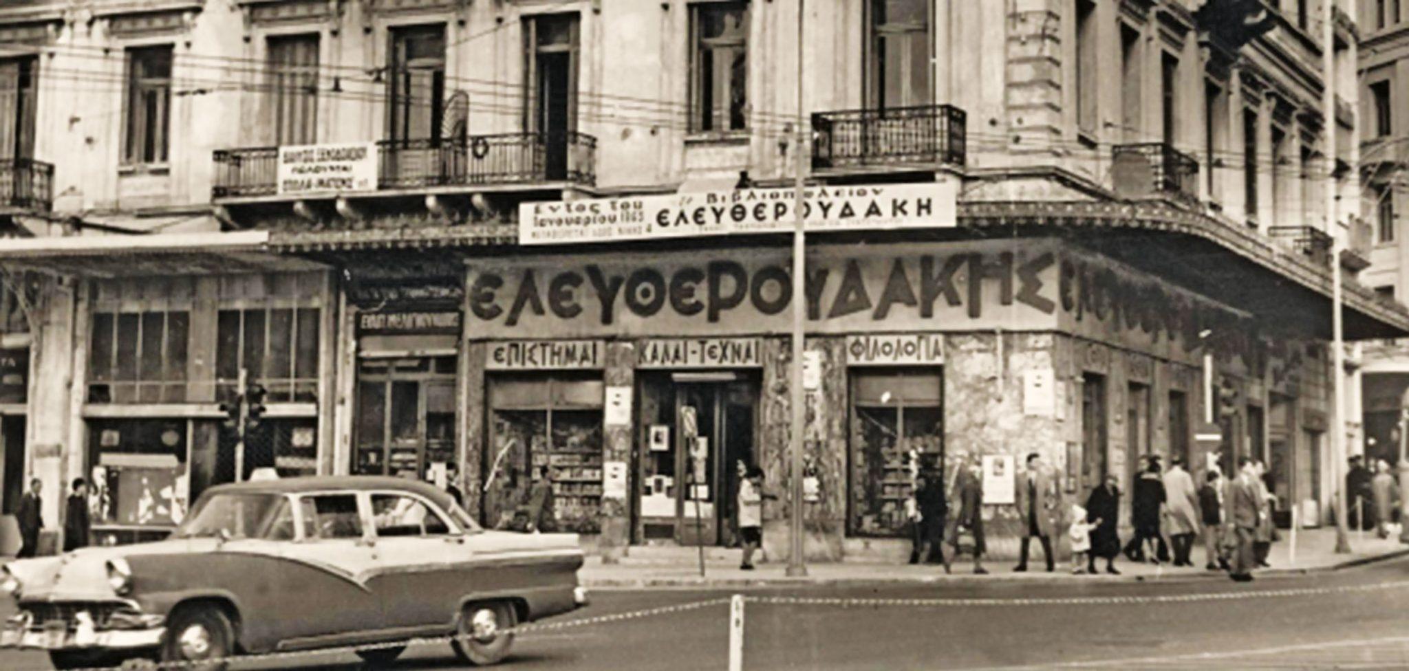 παλιά βιβλιοπωλεία της Αθήνας