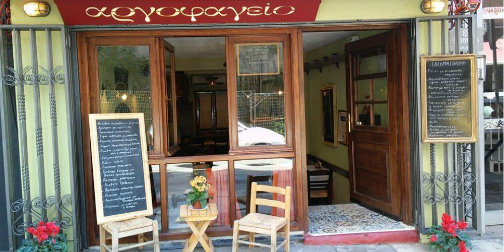 Τα καλύτερα εστιατόρια της Θεσσαλονίκης - Αργοφαγειο