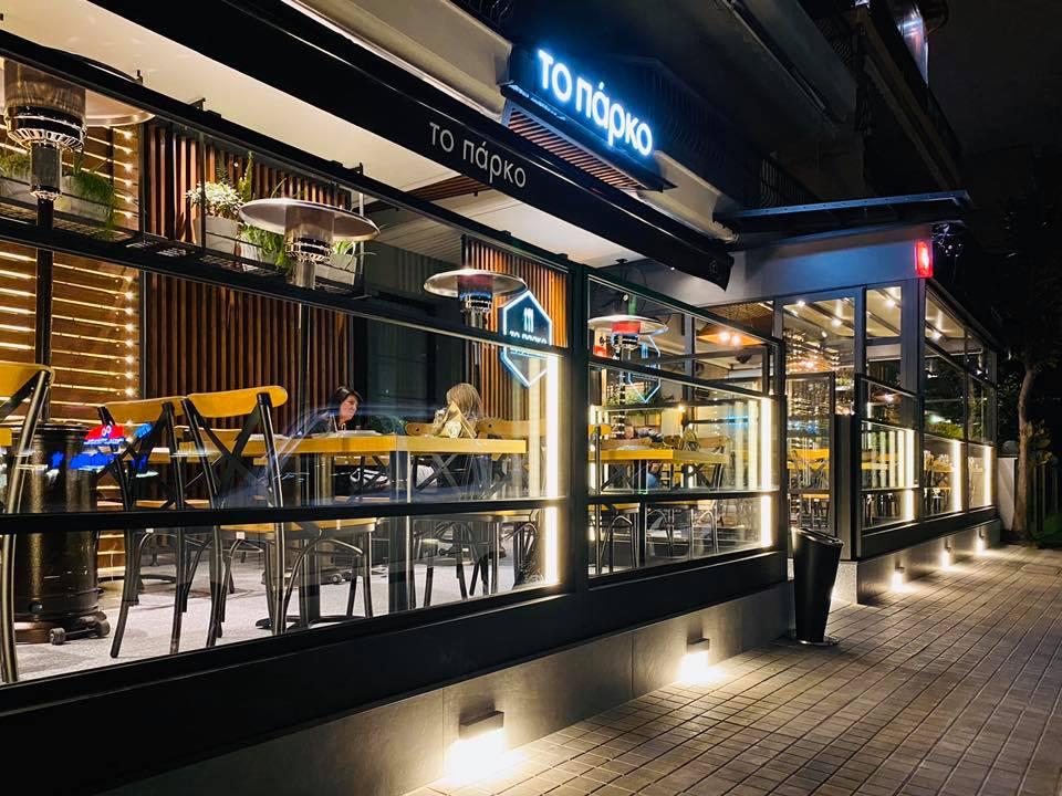 Καλύτερα εστιατόρια Θεσσαλονίκης - Το Παρκο