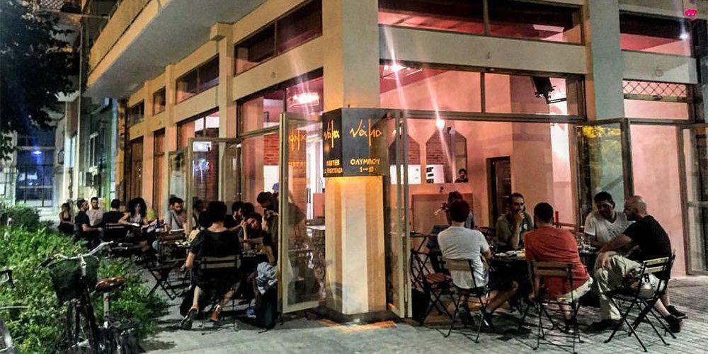 Καλύτερα εστιατόρια Θεσσαλονίκης - Nama