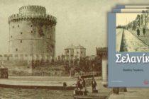 Η Θεσσαλονίκη τότε