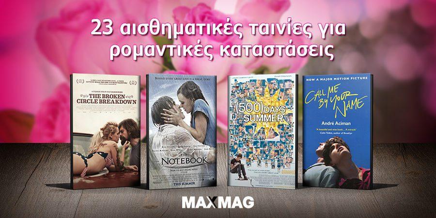 Αισθηματικές ταινίες / Ρομαντικές ταινίες - Η Λίστα