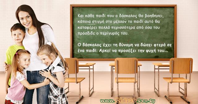 ρόλος δασκάλου