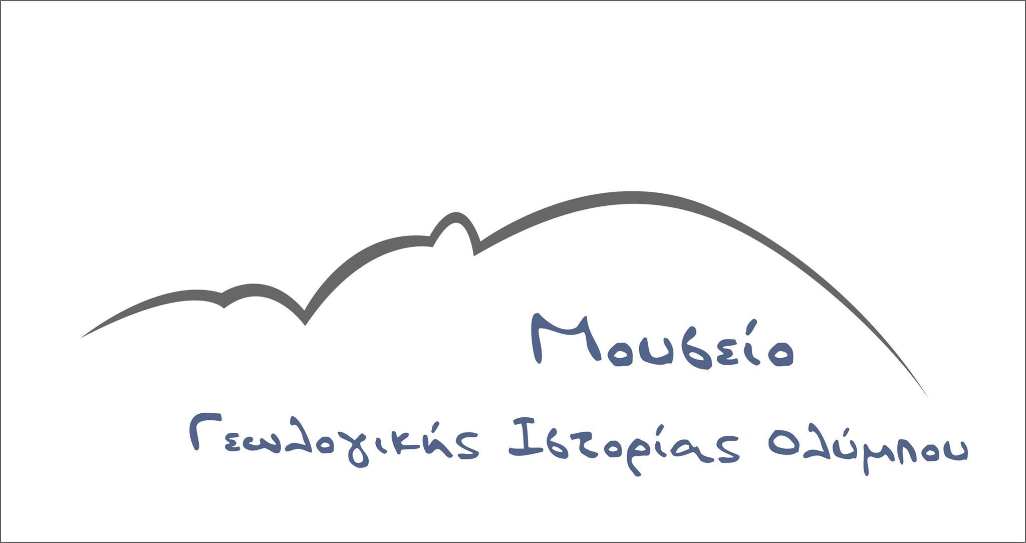 Μουσείο Γεωλογικής Ιστορίας Ολύμπου