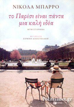 Βιβλία που μας ταξιδεύουν στο Παρίσι