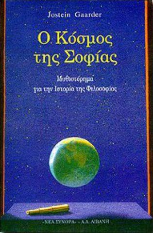 Φιλοσοφίας