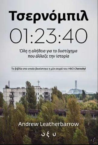 Τσερνόμπιλ: Τι πραγματικά συνέβη εκείνο το βράδυ;