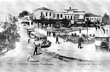 Πλατεία Ελευθερίας Κατερίνη