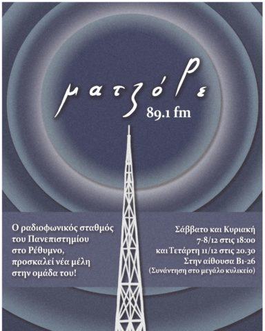 ραδιοφωνικός σταθμός, Κρήτη