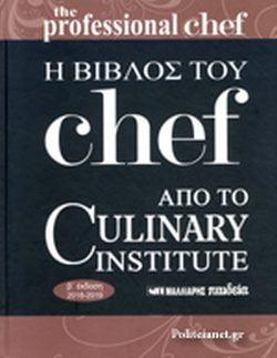 Βιβλία μαγειρικής για κάθε τρόπο ζωής