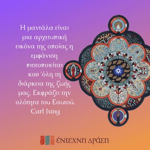 Carl Jung και Mandala