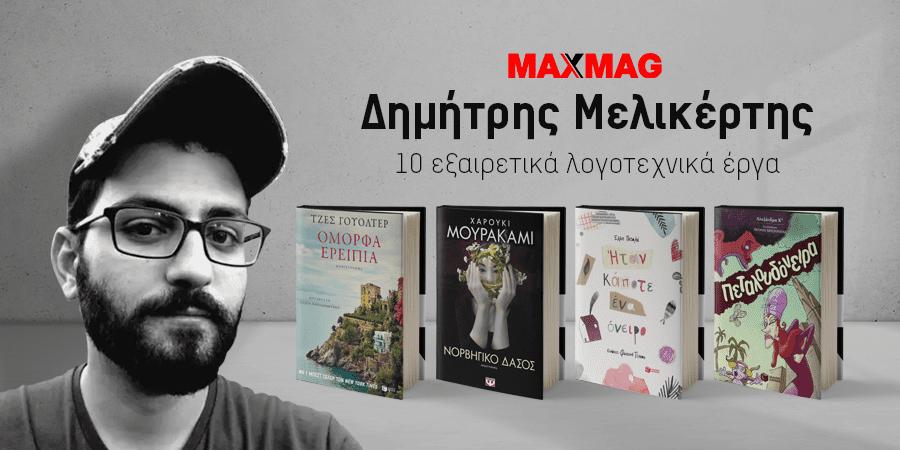 Δημήτρης Μελικέρτης: 10 εξαιρετικά λογοτεχνικά έργα