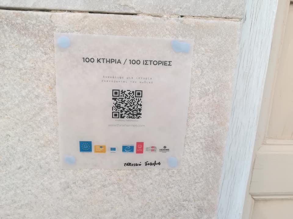 100 Κτήρια