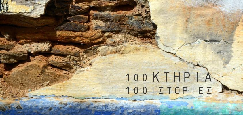 100 Κτήρια - 100 Ιστορίες: Τα κτήρια μιλούν, τα κτήρια αφηγούνται