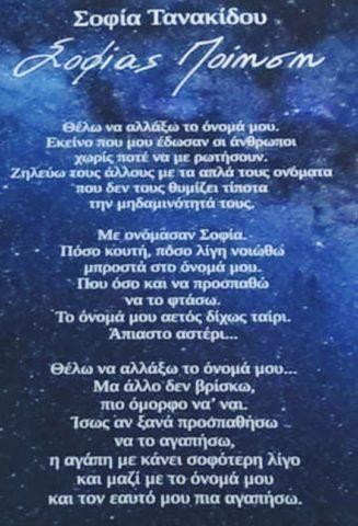 Σοφία Τανακίδου