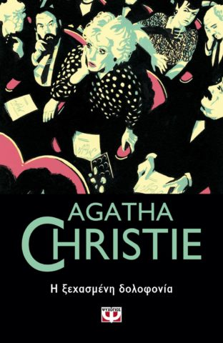 Αγκάθα Κρίστι: Καλοκαιρινά βιβλία μυστηρίου που θα λατρέψεις