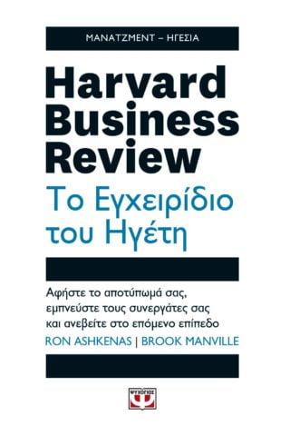 Business Review: Πως να κατακτήσετε την κορυφή