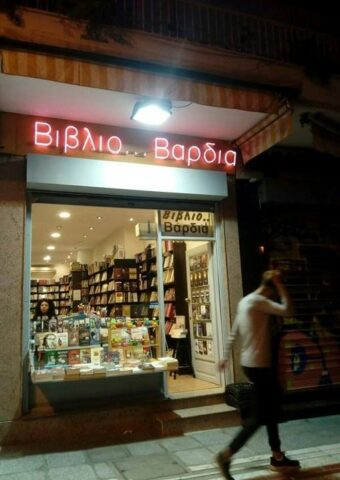 ανεξάρτητα βιβλιοπωλεία