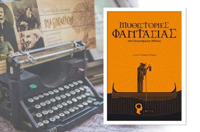 Μυθιστορίες Φαντασίας από παγκόσμιους μύθους