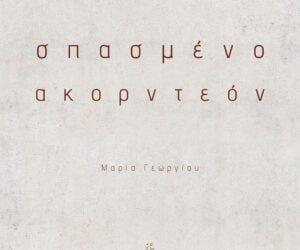 εισβολή στην Κύπρο