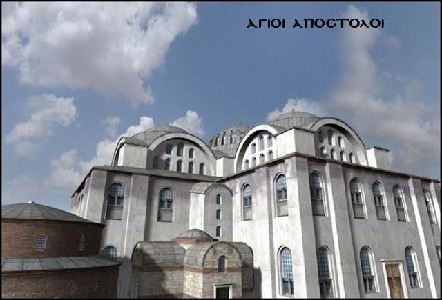 Ναός Αγίων Αποστόλων