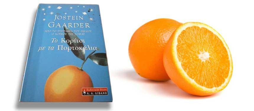 Το κορίτσι με τα Πορτοκάλια