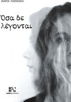 βιβλίο Μαρία Γιαννάκη