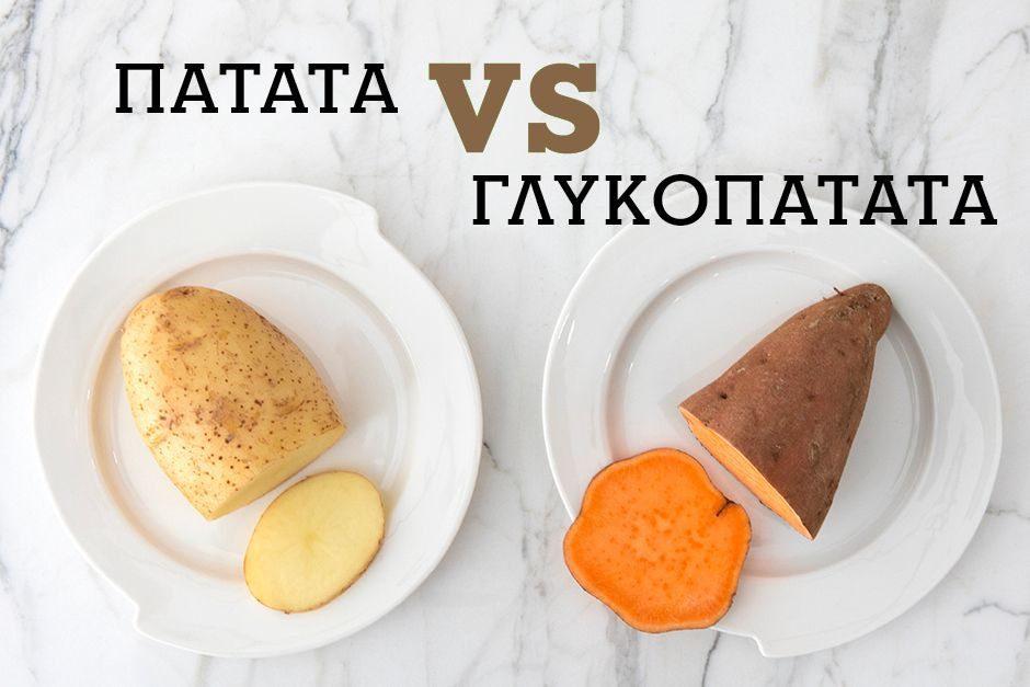 Πατάτα-Γλυκοπατάτα