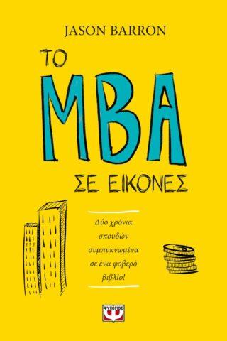 Βιβλία «Business» από τις εκδόσεις Ψυχογιός