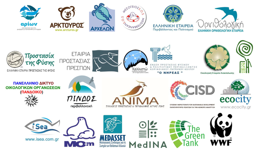 περιβαλλοντικές οργανώσεις