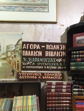 Παλαιοβιβλιοθήκη Θεσσαλονίκης.