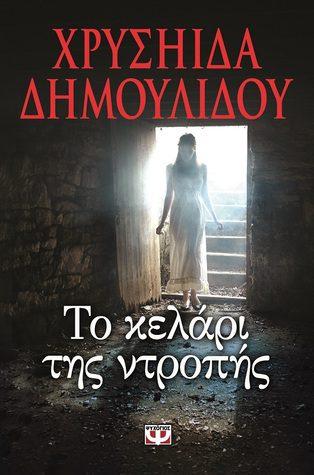 Το Κελάρι της Ντροπής, βιβλίο